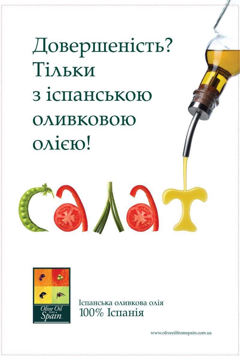 Stand Olivenöle
